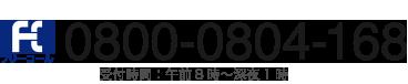 0800-0804-168