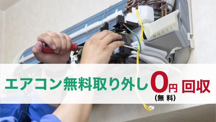 エアコン取り外し0円回収
