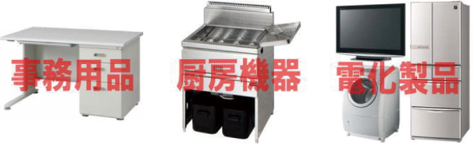事務用品、厨房機器、電化製品