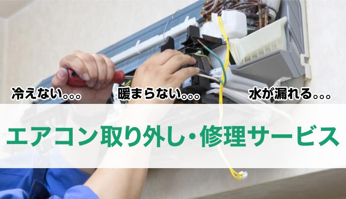 エアコン取り外し・修理サービス